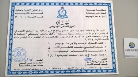 شهادة تأهيل المخلص الجمركي من شرطة عمان السلطانية